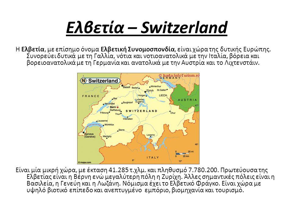 Ελβετία – Switzerland Η Ελβετία, με επίσημο όνομα Ελβετική Συνομοσπονδία, είναι χώρα της δυτικής Ευρώπης. Συνορεύει δυτικά με τη Γαλλία, νότια και νοτ