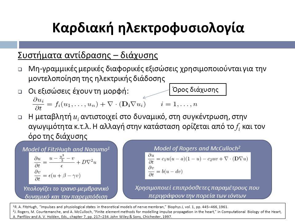 Συστήματα αντίδρασης – διάχυσης  Μη - γραμμικές μερικές διαφορικές εξισώσεις χρησιμοποιούνται για την μοντελοποίηση της ηλεκτρικής διάδοσης  Οι εξισ
