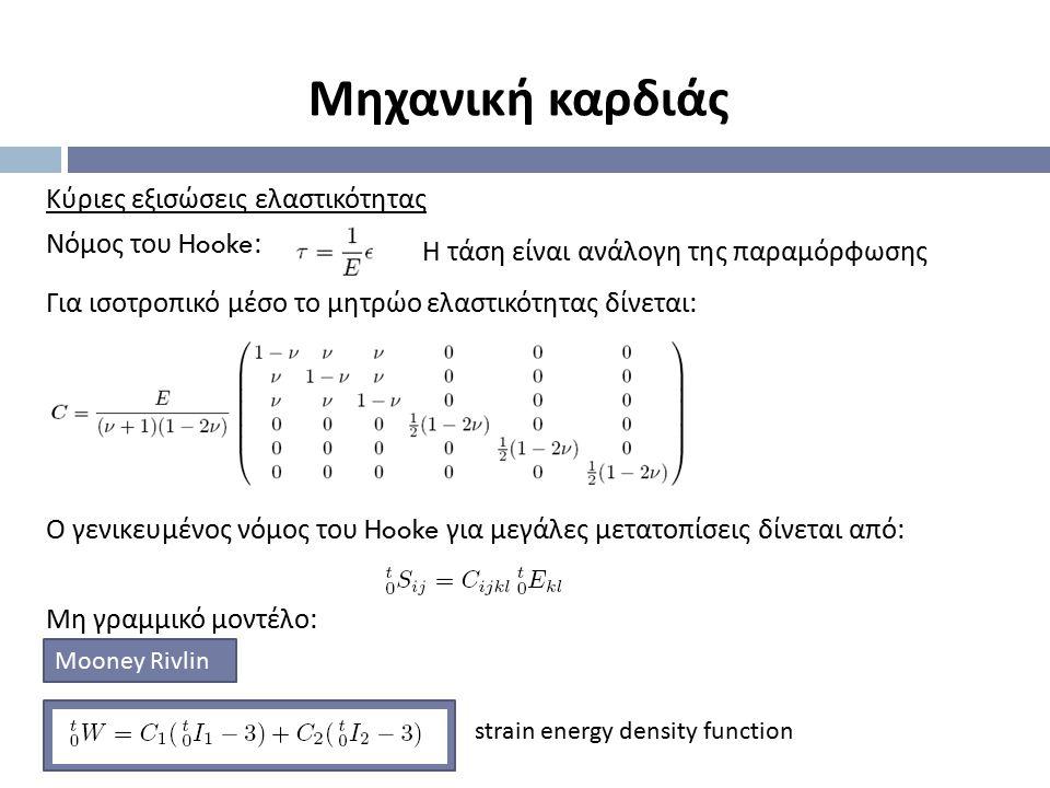 Κύριες εξισώσεις ελαστικότητας Νόμος του Hooke: Για ισοτροπικό μέσο το μητρώο ελαστικότητας δίνεται : Ο γενικευμένος νόμος του Hooke για μεγάλες μετατ