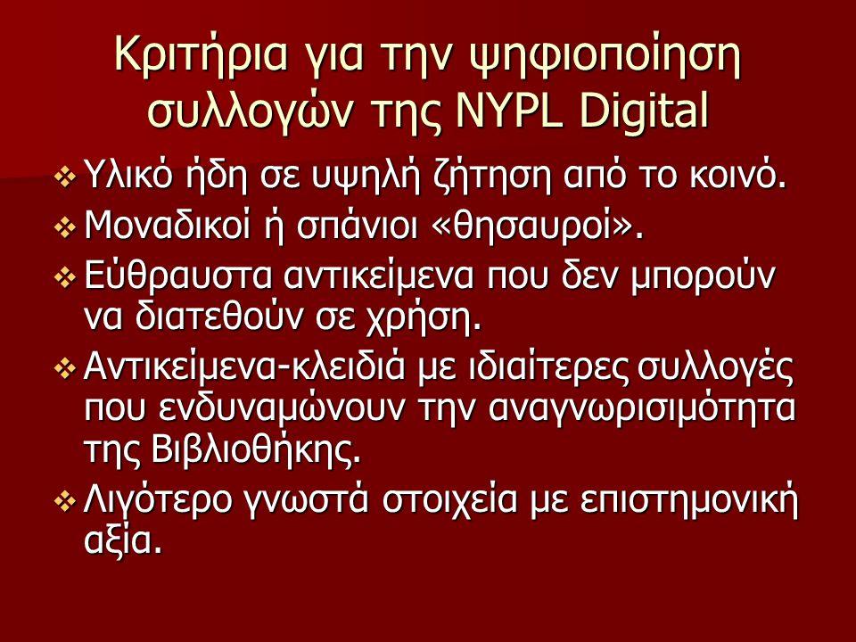 Κριτήρια για την ψηφιοποίηση συλλογών της NYPL Digital  Υλικό ήδη σε υψηλή ζήτηση από το κοινό.