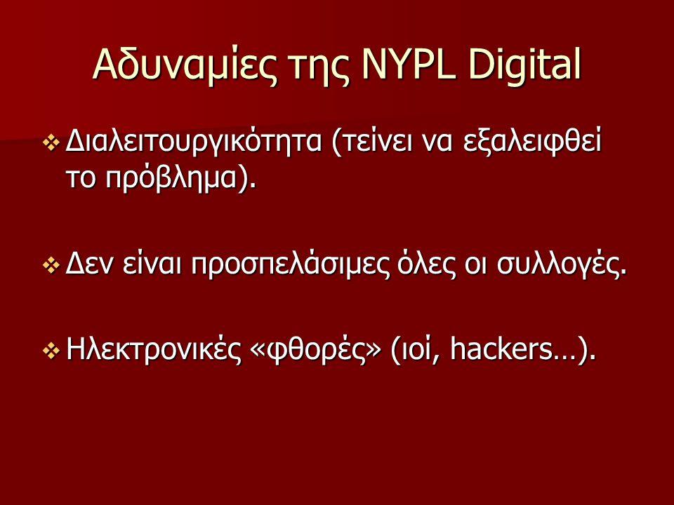 Αδυναμίες της NYPL Digital  Διαλειτουργικότητα (τείνει να εξαλειφθεί το πρόβλημα).