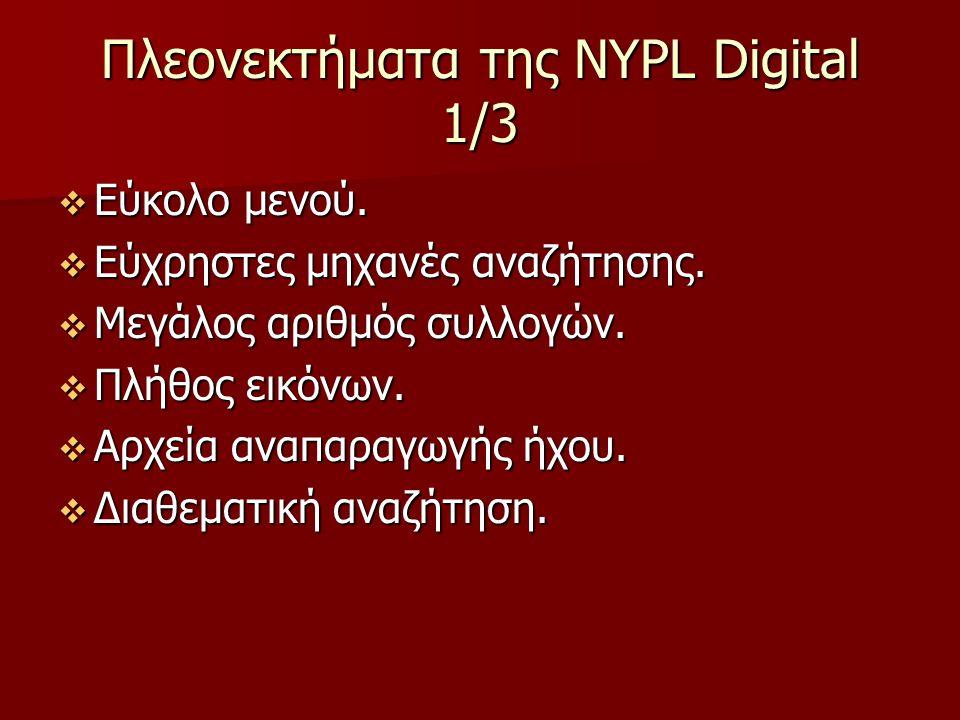 Πλεονεκτήματα της NYPL Digital 1/3  Εύκολο μενού.