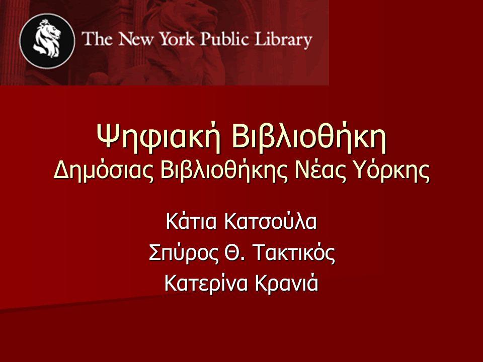 Ψηφιακή Βιβλιοθήκη Δημόσιας Βιβλιοθήκης Νέας Υόρκης Κάτια Κατσούλα Σπύρος Θ.