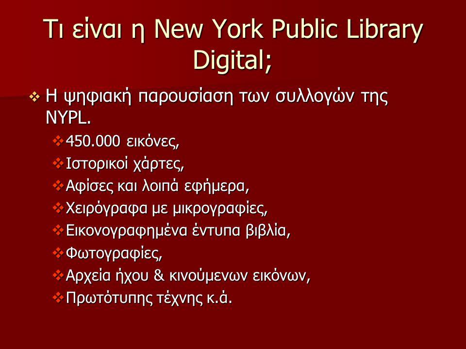Τι είναι η New York Public Library Digital;  Η ψηφιακή παρουσίαση των συλλογών της NYPL.