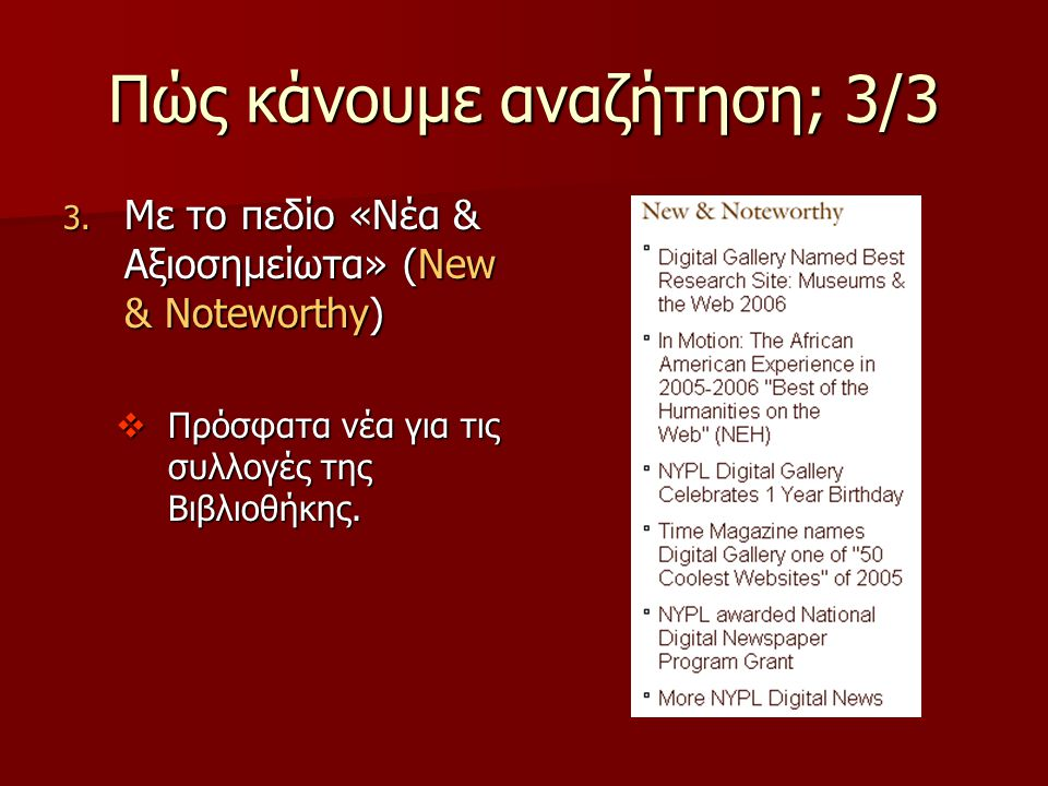 Πλεονεκτήματα της NYPL Digital 2/3  Ευελιξία. Ταχύτητα ανάκτησης πληροφοριών.