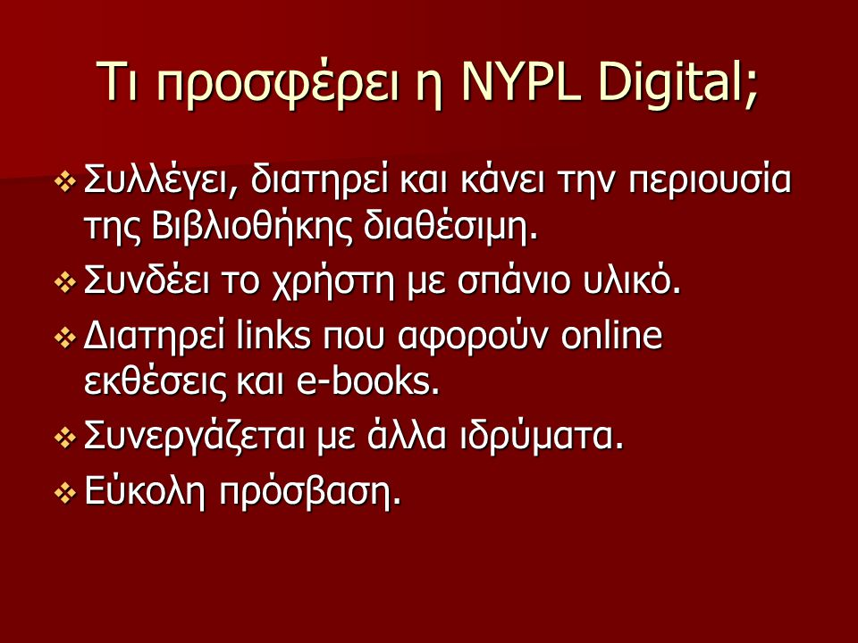 Πλεονεκτήματα της NYPL Digital 3/3 NYPL Digital Mid-Manhattan Library Donnell Library Center Science, Industry & Business Library Andrew Heiskell Braille & Talking Book Library The NYPL for the Performing Arts