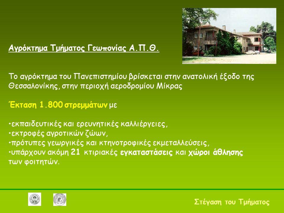 Αγρόκτημα Τμήματος Γεωπονίας Α.Π.Θ. Το αγρόκτημα του Πανεπιστημίου βρίσκεται στην ανατολική έξοδο της Θεσσαλονίκης, στην περιοχή αεροδρομίου Μίκρας Έκ