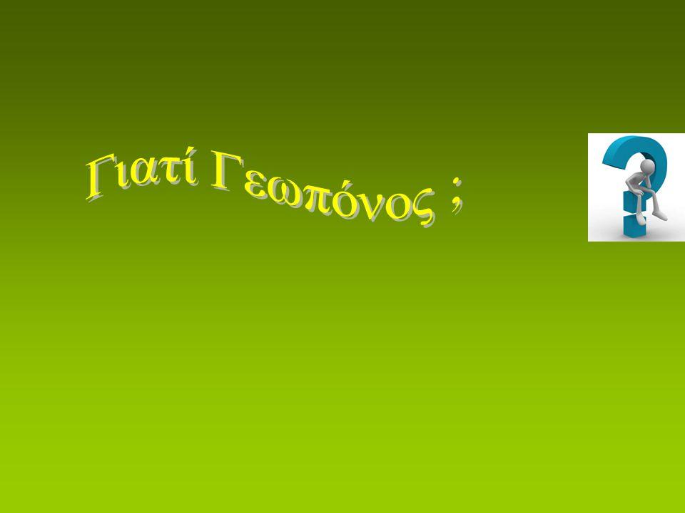 Τα τμήματα της γεωπονίας έχουν υψηλή ζήτηση όπως αποτυπώνεται στις προτιμήσεις των μαθητών στο μηχανογραφικό δελτίο του 2012: ww.newsbeast.gr/greece/ekpaideusi/arthro/542985/deka-geoponika-tmimata-ton-aei-me-upsili-zitisi/