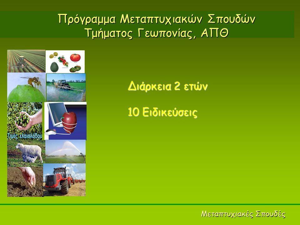 Πρόγραμμα Μεταπτυχιακών Σπουδών Τμήματος Γεωπονίας, ΑΠΘ Μεταπτυχιακές Σπουδές Διάρκεια 2 ετών 10 Ειδικεύσεις