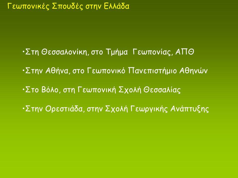 Στη Θεσσαλονίκη, στο Τμήμα Γεωπονίας, ΑΠΘ Στην Αθήνα, στο Γεωπονικό Πανεπιστήμιο Αθηνών Στο Βόλο, στη Γεωπονική Σχολή Θεσσαλίας Στην Ορεστιάδα, στην Σ