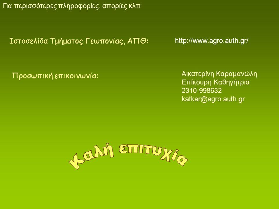 Για περισσότερες πληροφορίες, απορίες κλπ http://www.agro.auth.gr/ Αικατερίνη Καραμανώλη Επίκουρη Καθηγήτρια 2310 998632 katkar@agro.auth.gr Ιστοσελίδ