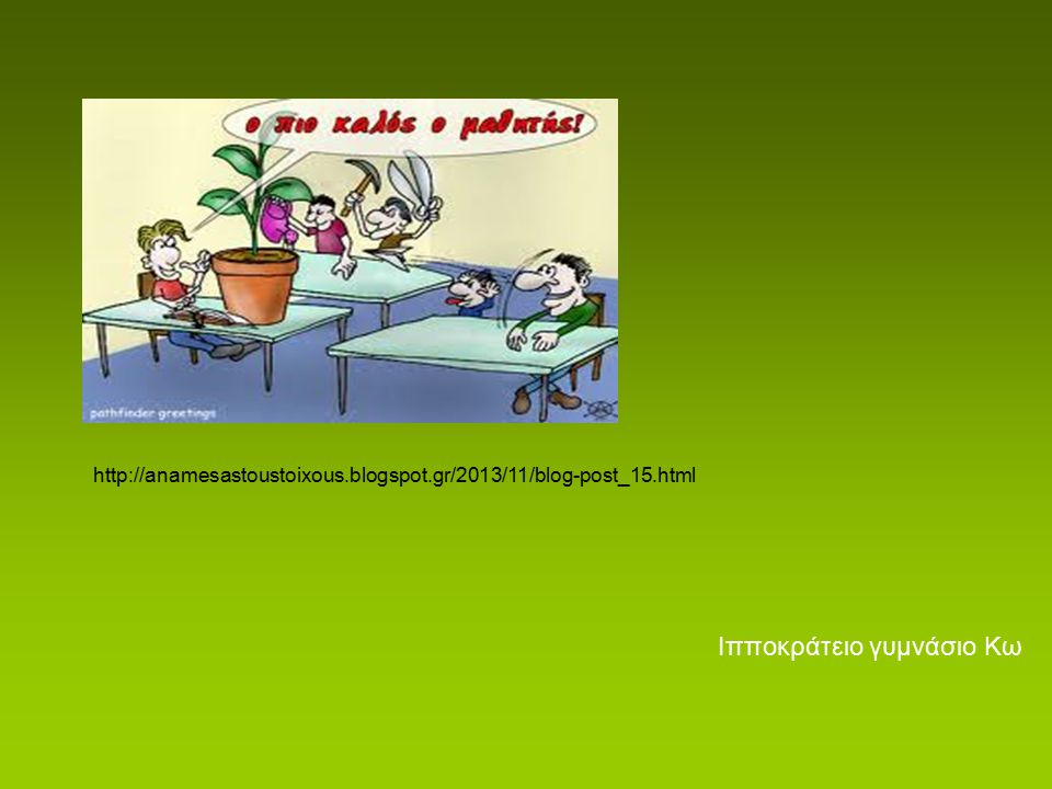 Για περισσότερες πληροφορίες, απορίες κλπ http://www.agro.auth.gr/ Αικατερίνη Καραμανώλη Επίκουρη Καθηγήτρια 2310 998632 katkar@agro.auth.gr Ιστοσελίδα Τμήματος Γεωπονίας, ΑΠΘ: Προσωπική επικοινωνία: