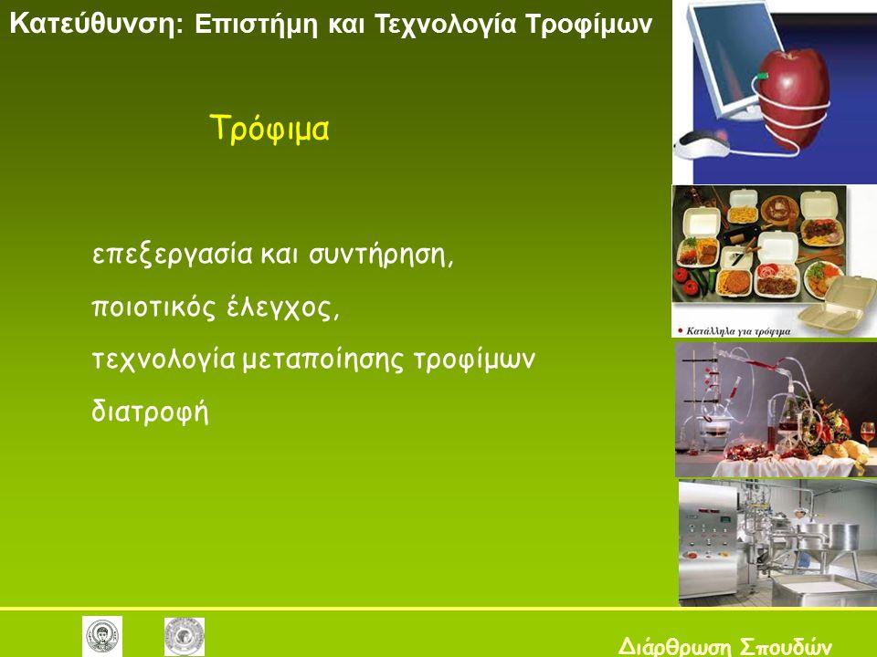 Τρόφιμα Κατεύθυνση : Επιστήμη και Τεχνολογία Τροφίμων Διάρθρωση Σπουδών επεξεργασία και συντήρηση, ποιοτικός έλεγχος, τεχνολογία μεταποίησης τροφίμων διατροφή