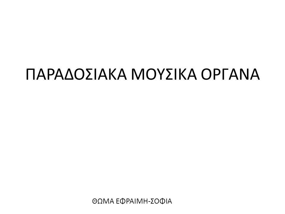 ΠΑΡΑΔΟΣΙΑΚΑ ΜΟΥΣΙΚΑ ΟΡΓΑΝΑ ΘΩΜΑ ΕΦΡΑΙΜΗ-ΣΟΦΙΑ