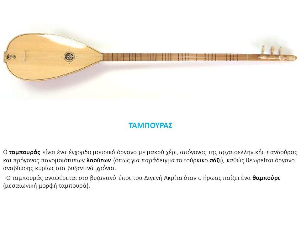 ΤΑΜΠΟΥΡΑΣ Ο ταμπουράς είναι ένα έγχορδο μουσικό όργανο με μακρύ χέρι, απόγονος της αρχαιοελληνικής πανδούρας και πρόγονος πανομοιότυπων λαούτων (όπως