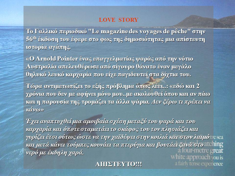 LOVE STORY Το Γαλλικό περιοδικό Le magazine des voyages de pêche στην 56 th έκδοση του έφερε στο φως της δημοσιότητας μια απίστευτη ιστορία αγάπης.