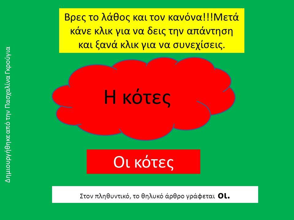Η κότες Βρες το λάθος και τον κανόνα!!!Μετά κάνε κλικ για να δεις την απάντηση και ξανά κλικ για να συνεχίσεις.
