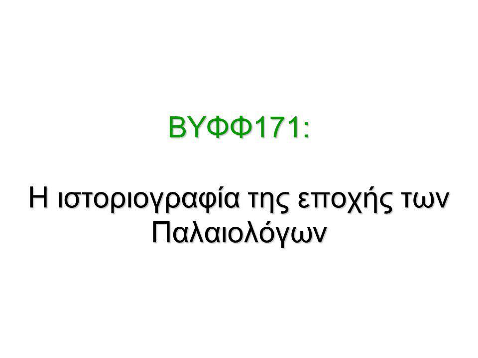 Μετάφραση προηγούμενου αποσπάσματος: κη΄.