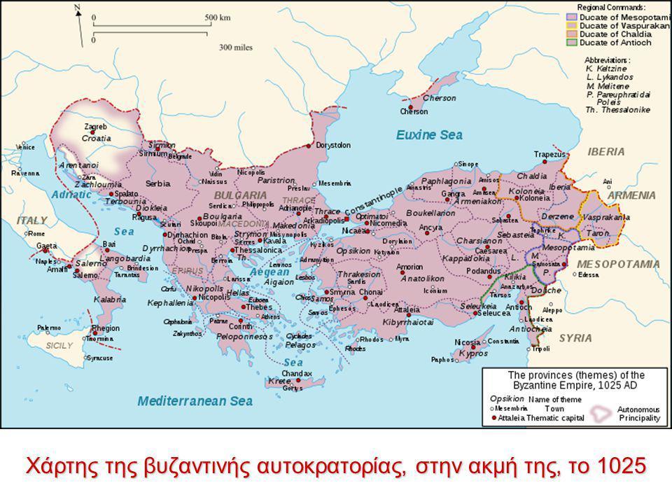 Χάρτης της βυζαντινής αυτοκρατορίας, στην ακμή της, το 1025