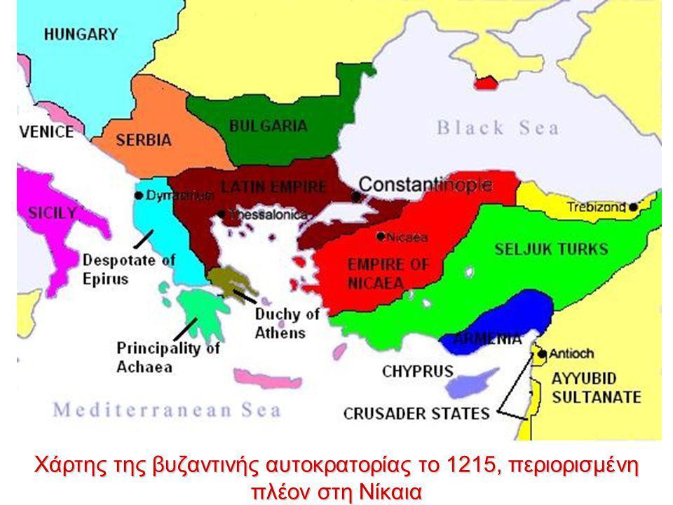 Χάρτης της βυζαντινής αυτοκρατορίας το 1215, περιορισμένη πλέον στη Νίκαια
