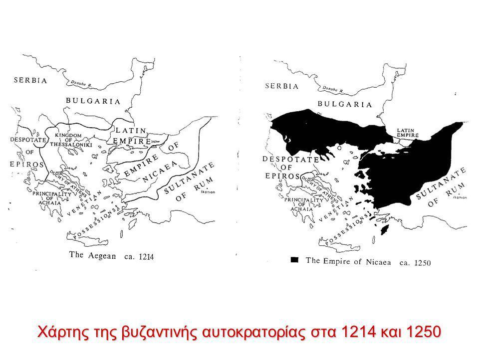 Χάρτης της βυζαντινής αυτοκρατορίας στα 1214 και 1250