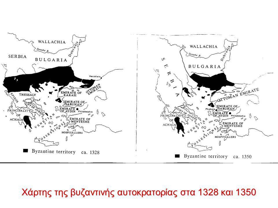 Χάρτης της βυζαντινής αυτοκρατορίας στα 1328 και 1350