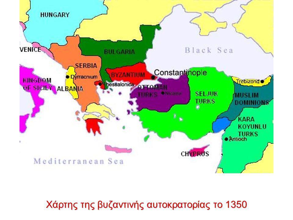 Χάρτης της βυζαντινής αυτοκρατορίας το 1350
