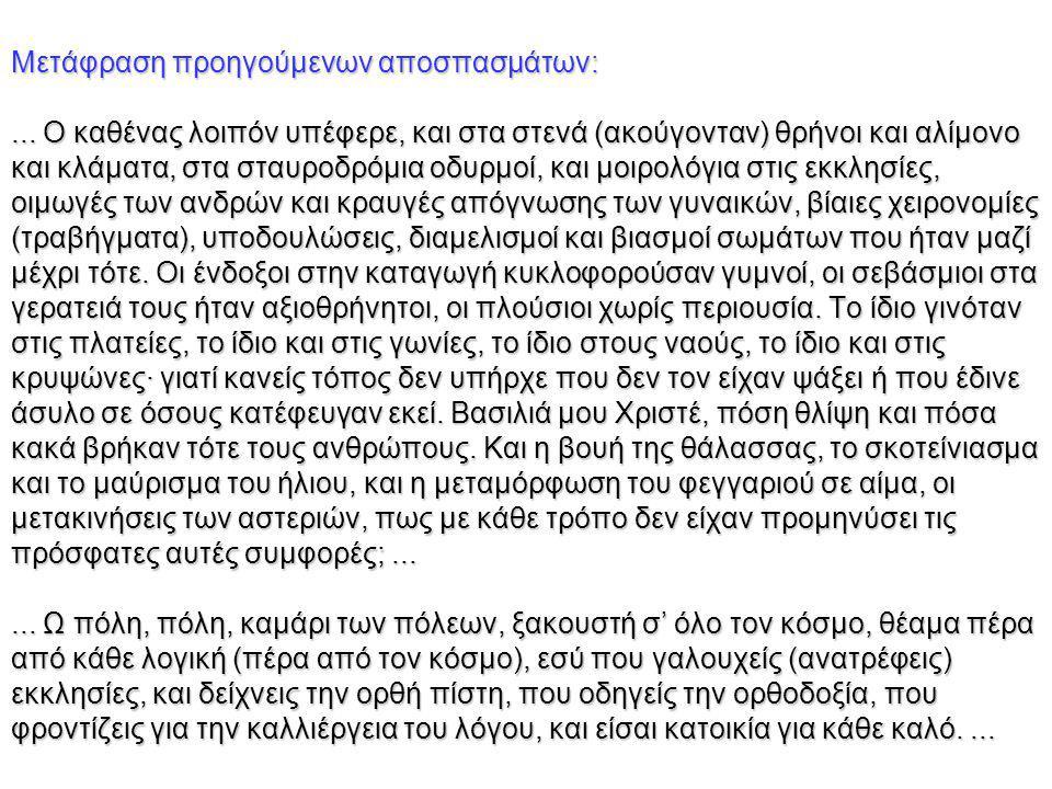 Μετάφραση προηγούμενων αποσπασμάτων:...