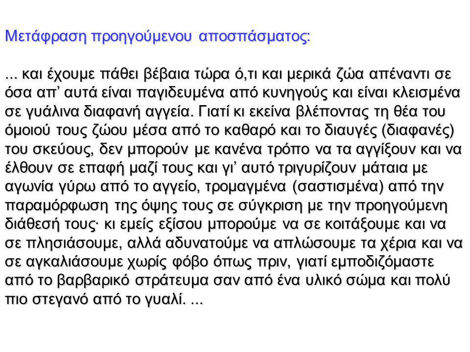 Μετάφραση προηγούμενου αποσπάσματος:...