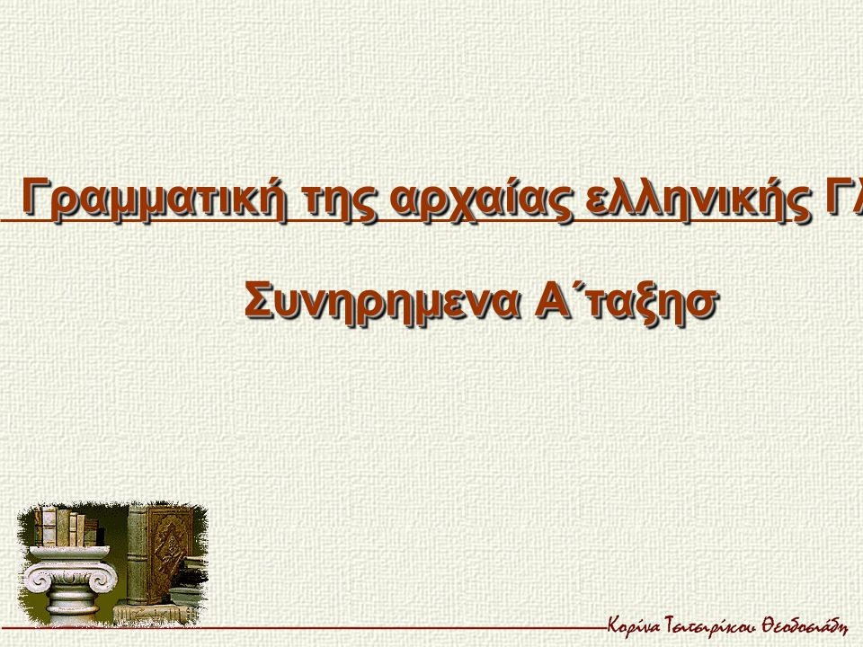 Γραμματική της αρχαίας ελληνικής Γλώσσης Συνηρημενα Α΄ταξησ