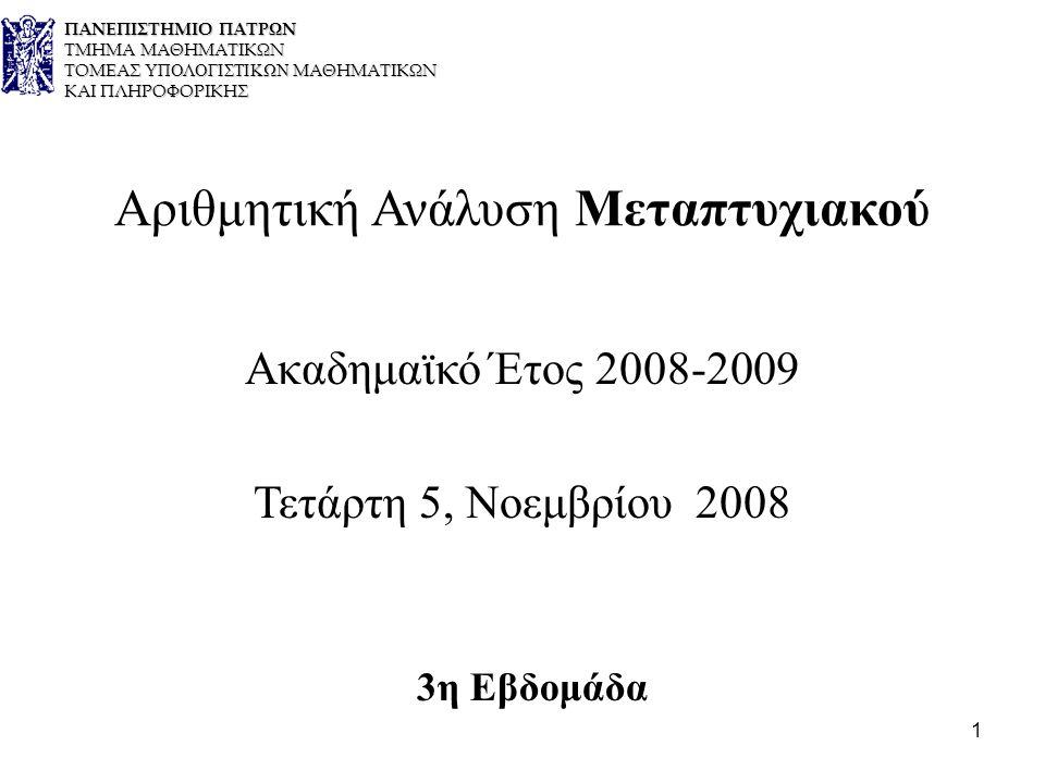 1 Αριθμητική Ανάλυση Μεταπτυχιακού Ακαδημαϊκό Έτος 2008-2009 Τετάρτη 5, Νοεμβρίου 2008 3η Εβδομάδα ΠΑΝΕΠΙΣΤΗΜΙΟ ΠΑΤΡΩΝ ΤΜΗΜΑ ΜΑΘΗΜΑΤΙΚΩΝ ΤΟΜΕΑΣ ΥΠΟΛΟΓΙΣΤΙΚΩΝ ΜΑΘΗΜΑΤΙΚΩΝ ΚΑΙ ΠΛΗΡΟΦΟΡΙΚΗΣ