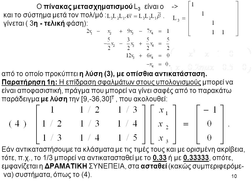 10 Ο πίνακας μετασχηματισμού L 3 είναι ο -> και το σύστημα μετά τον πολ/μό : γίνεται ( 3η - τελική φάση): από το οποίο προκύπτει η λύση (3), με οπίσθια αντικατάσταση.