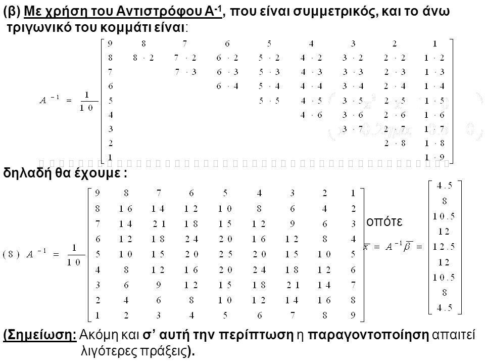 (β) Με χρήση του Αντιστρόφου Α -1, που είναι συμμετρικός, και το άνω τριγωνικό του κομμάτι είναι: δηλαδή θα έχουμε : οπότε (Σημείωση: Ακόμη και σ' αυτή την περίπτωση η παραγοντοποίηση απαιτεί λιγότερες πράξεις).