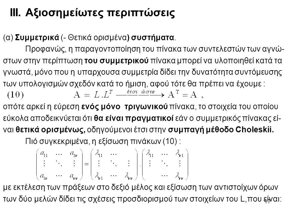 17 III. Αξιοσημείωτες περιπτώσεις (α) Συμμετρικά (- Θετικά ορισμένα) συστήματα.