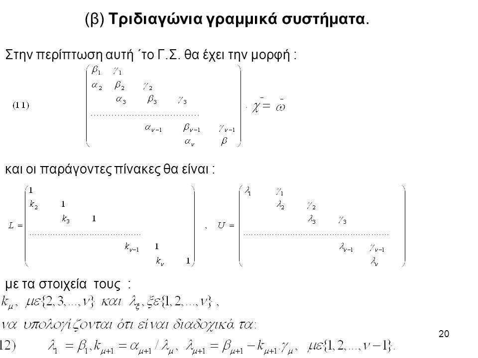 20 (β) Τριδιαγώνια γραμμικά συστήματα. Στην περίπτωση αυτή ΄το Γ.Σ.