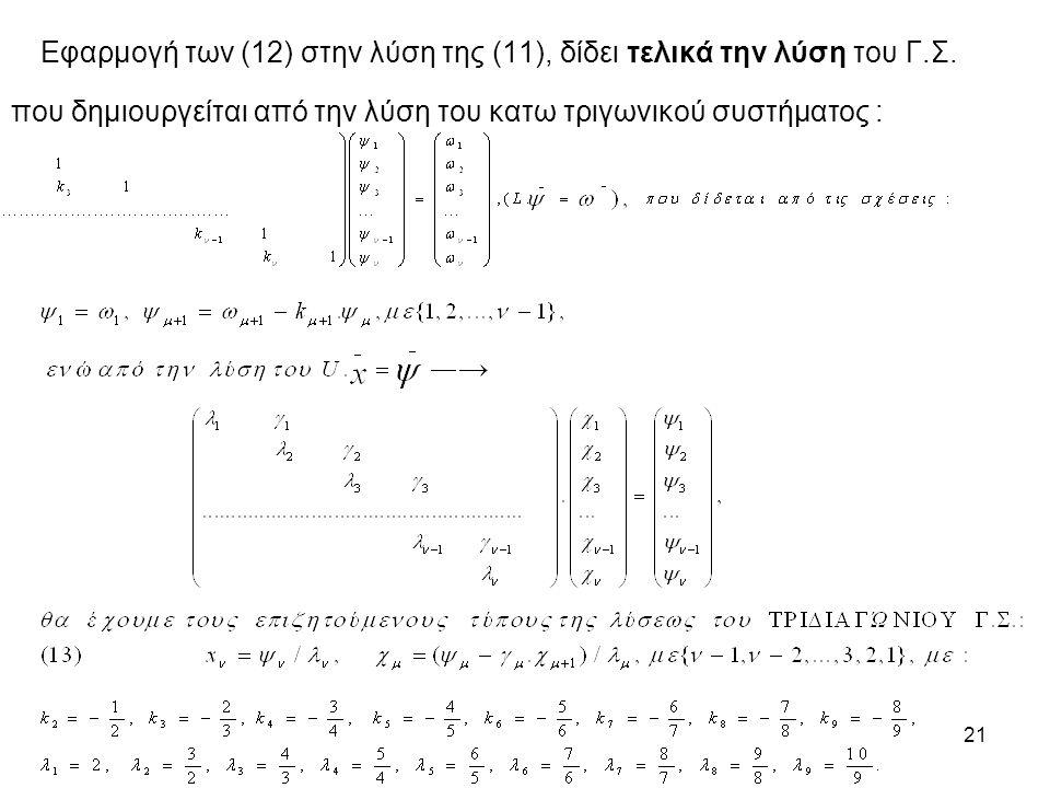 21 Εφαρμογή των (12) στην λύση της (11), δίδει τελικά την λύση του Γ.Σ.