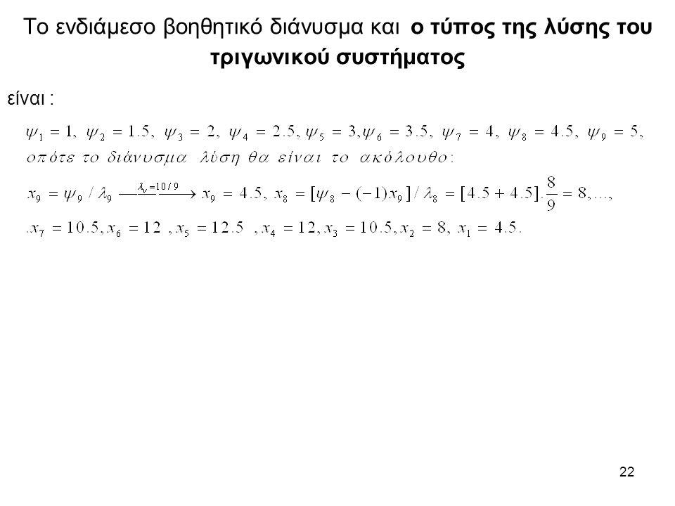 22 Το ενδιάμεσο βοηθητικό διάνυσμα και ο τύπος της λύσης του τριγωνικού συστήματος είναι :