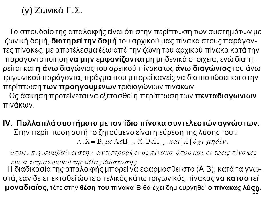 23 (γ) Ζωνικά Γ.Σ.