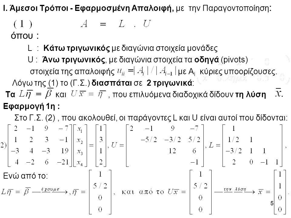5 Ι. Άμεσοι Τρόποι - Εφαρμοσμένη Απαλοιφή, με την Παραγοντοποίηση : όπου : L : Κάτω τριγωνικός με διαγώνια στοιχεία μονάδες U : Άνω τριγωνικός, με δια