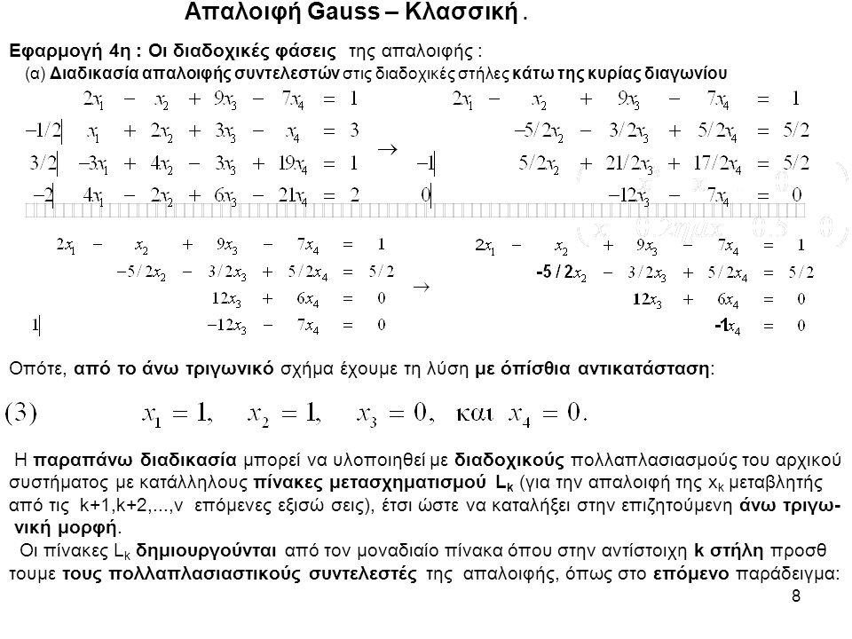 8 Απαλοιφή Gauss – Κλασσική.