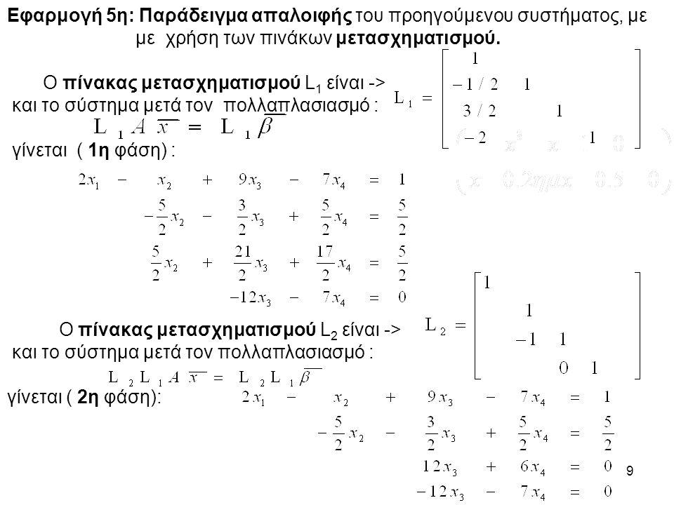 9 Εφαρμογή 5η: Παράδειγμα απαλοιφής του προηγούμενου συστήματος, με με χρήση των πινάκων μετασχηματισμού.