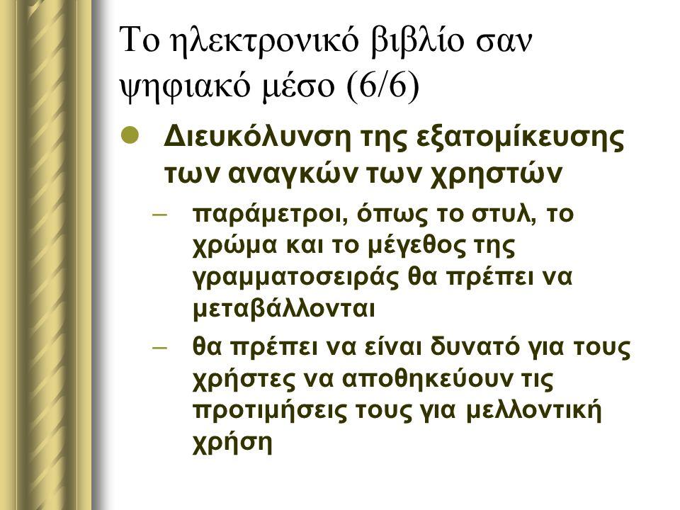 Οδηγίες σχεδιασμού του υλικού (1/4) Κατά το καλοκαίρι του 2001, το ΕΒΟΝΙ εξερεύνησε τον δεύτερο παράγοντα που επιδρά στην ευχρηστία του ηλεκτρονικού βιβλίου, το υλικό που συνοδεύει το περιεχόμενο, το οποίο επιτρέπει στον χρήστη να αλληλεπιδρά με το βιβλίο.