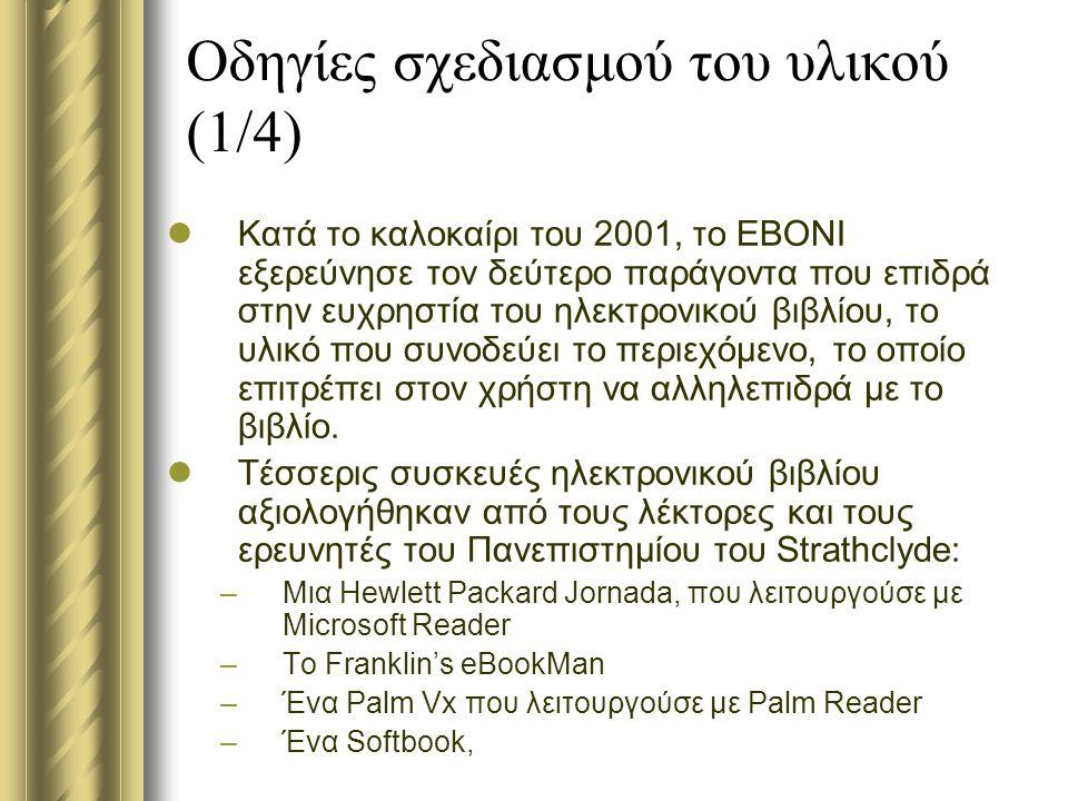 Οδηγίες σχεδιασμού του υλικού (1/4) Κατά το καλοκαίρι του 2001, το ΕΒΟΝΙ εξερεύνησε τον δεύτερο παράγοντα που επιδρά στην ευχρηστία του ηλεκτρονικού β