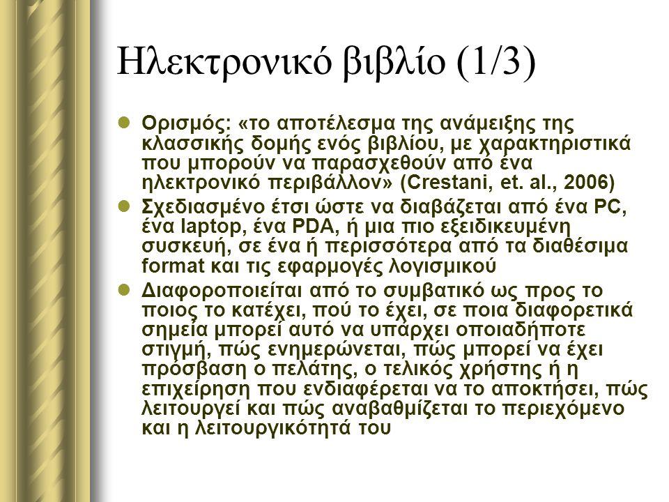Ηλεκτρονικό βιβλίο (1/3) Ορισμός: «το αποτέλεσμα της ανάμειξης της κλασσικής δομής ενός βιβλίου, με χαρακτηριστικά που μπορούν να παρασχεθούν από ένα