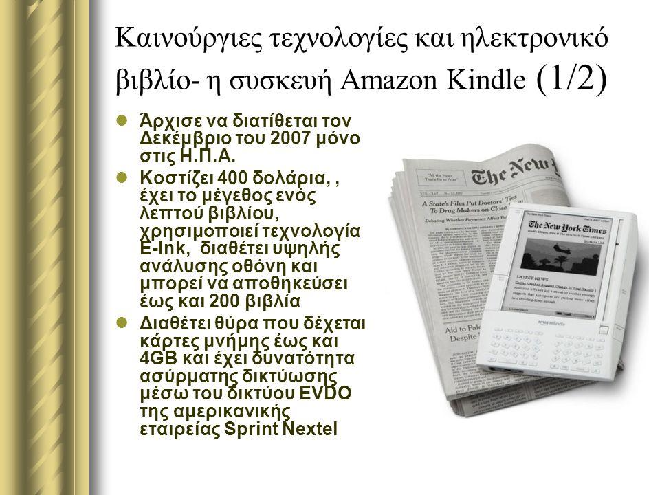 Καινούργιες τεχνολογίες και ηλεκτρονικό βιβλίο- η συσκευή Amazon Kindle (1/2) Άρχισε να διατίθεται τον Δεκέμβριο του 2007 μόνο στις Η.Π.Α. Κοστίζει 40