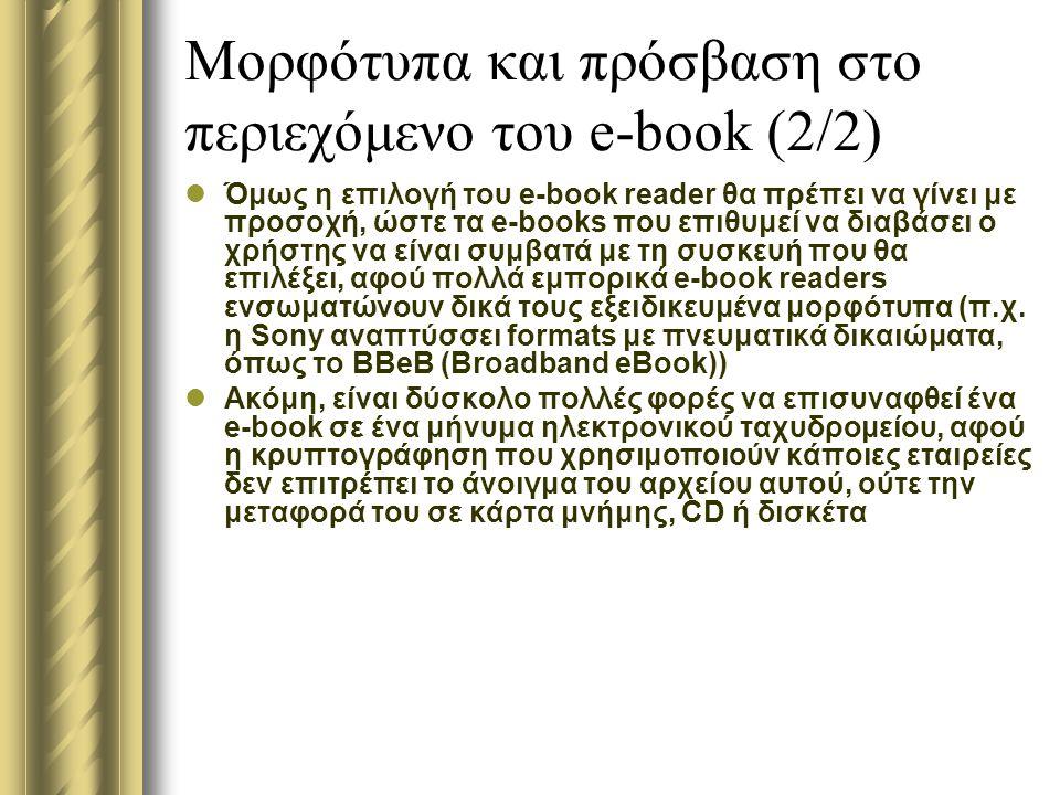 Μορφότυπα και πρόσβαση στο περιεχόμενο του e-book (2/2) Όμως η επιλογή του e-book reader θα πρέπει να γίνει με προσοχή, ώστε τα e-books που επιθυμεί ν