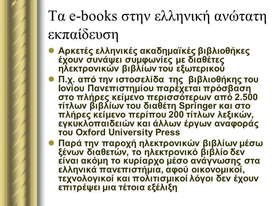 Τα e-books στην ελληνική ανώτατη εκπαίδευση Αρκετές ελληνικές ακαδημαϊκές βιβλιοθήκες έχουν συνάψει συμφωνίες με διαθέτες ηλεκτρονικών βιβλίων του εξωτερικού Π.χ.