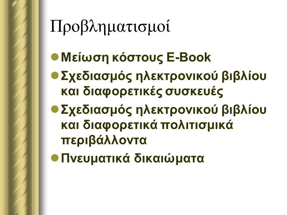 Προβληματισμοί Μείωση κόστους E-Book Σχεδιασμός ηλεκτρονικού βιβλίου και διαφορετικές συσκευές Σχεδιασμός ηλεκτρονικού βιβλίου και διαφορετικά πολιτισμικά περιβάλλοντα Πνευματικά δικαιώματα