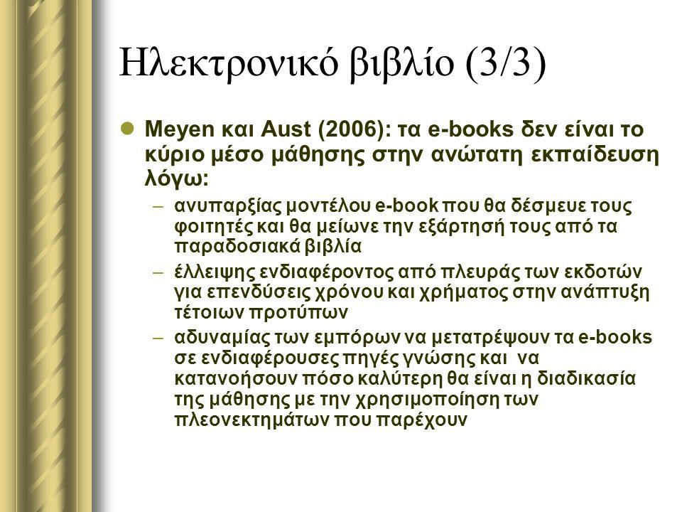 Ηλεκτρονικό βιβλίο (3/3) Meyen και Aust (2006): τα e-books δεν είναι το κύριο μέσο μάθησης στην ανώτατη εκπαίδευση λόγω: –ανυπαρξίας μοντέλου e-book π