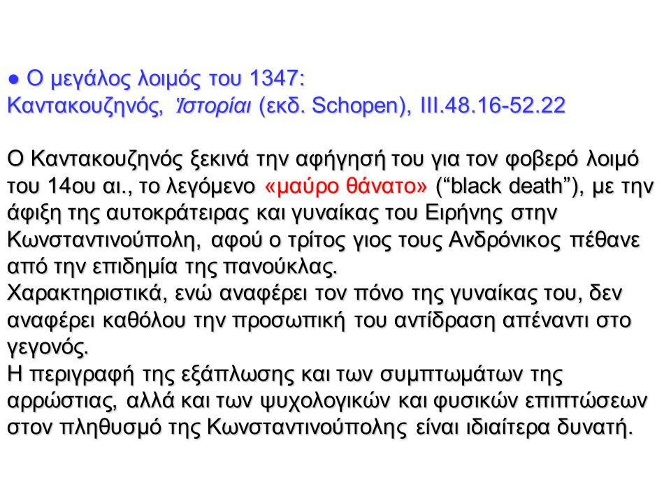 ● Ο μεγάλος λοιμός του 1347: Καντακουζηνός, Ἱ στορίαι (εκδ. Schopen), IIΙ.48.16-52.22 O Kαντακουζηνός ξεκινά την αφήγησή του για τον φοβερό λοιμό του